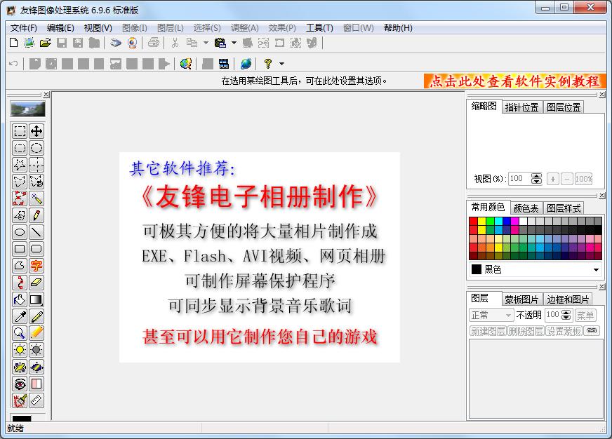 友锋图像处理系统 V6.9.6