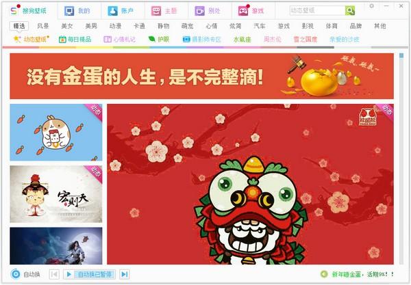 搜狗壁纸 V2.5.4 简体中文版