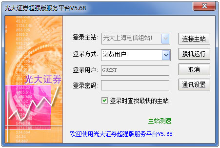 光大证券 V5.68 超强版