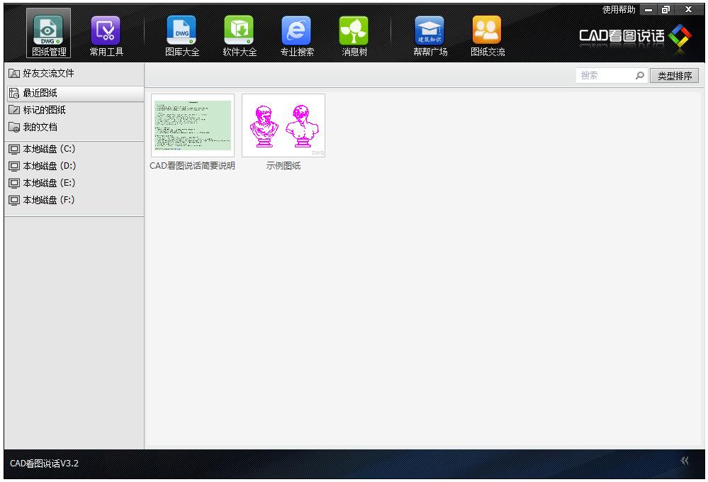CAD看图说话 V3.2 简体中文安装版