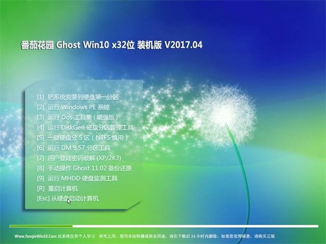 番茄花园Ghost Win10 X32位 万能装机版V201704(完美激活)
