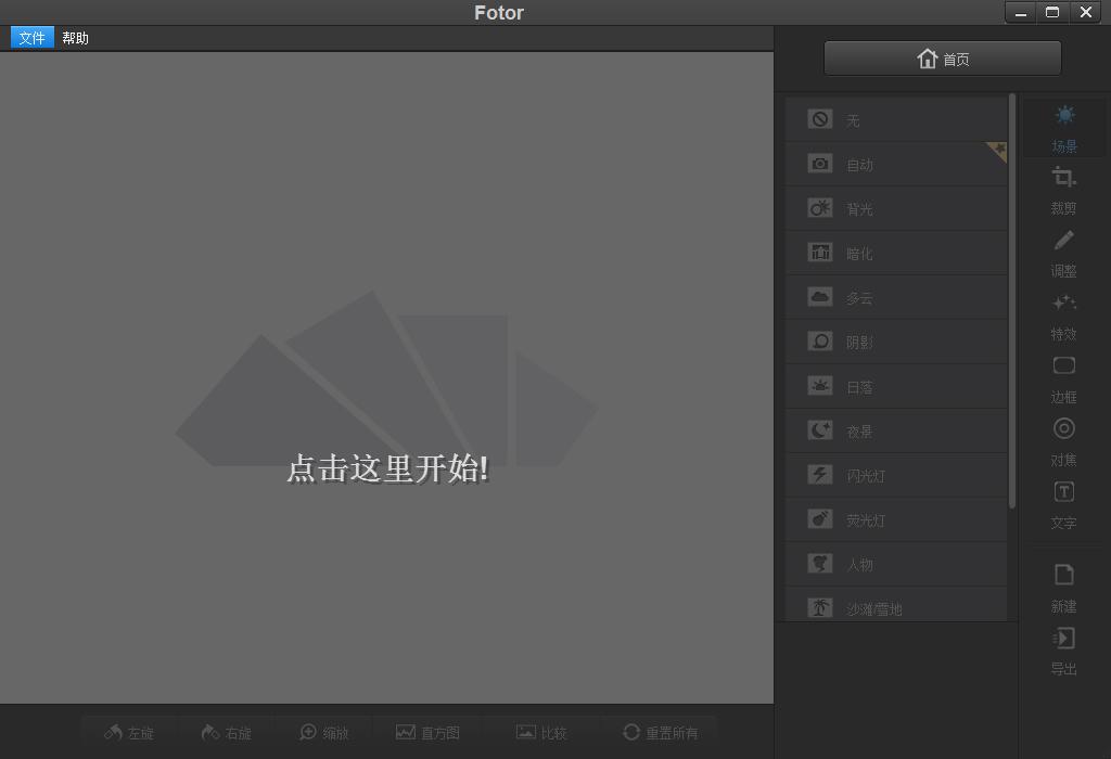 电脑绘图软件(Fotor) V3.1.1