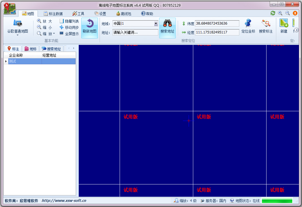 离线电子地图标注系统 V6.4 绿色版