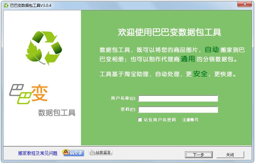 巴巴变数据包工具 V3.0.4 绿色版