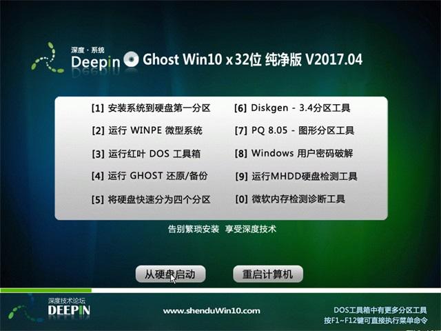 深度技术Ghost Win10 X32位 企业纯净版2017年04月(免激活)