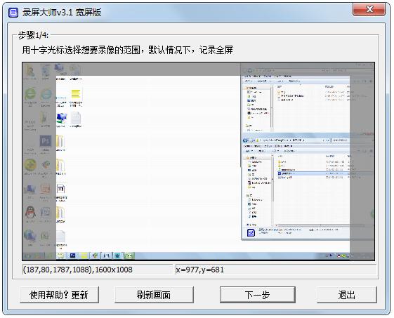 录屏大师 V3.1 绿色宽屏版