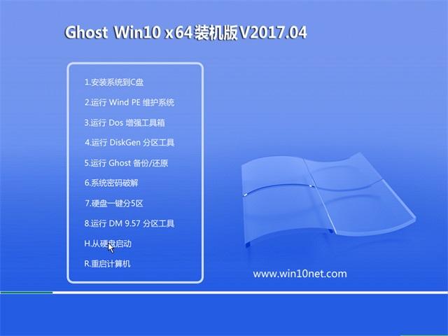 系统之家Ghost Win10 (64位) 极速装机版v2017.04月(免激活)