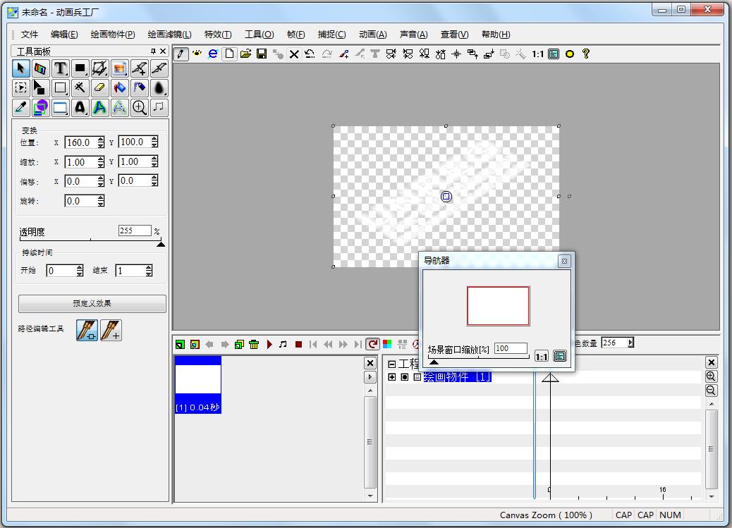 动画兵工厂 V2.0