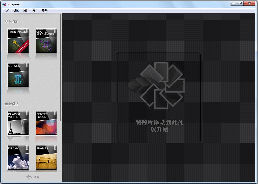 Snapseed电脑版 V1.2.0 中文绿色版
