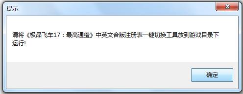 极品飞车17汉化补丁 V1.0 绿色版