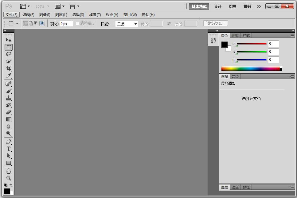 Adobe Photoshop CS5(图像处理) V14.0.1 中文绿色破解版