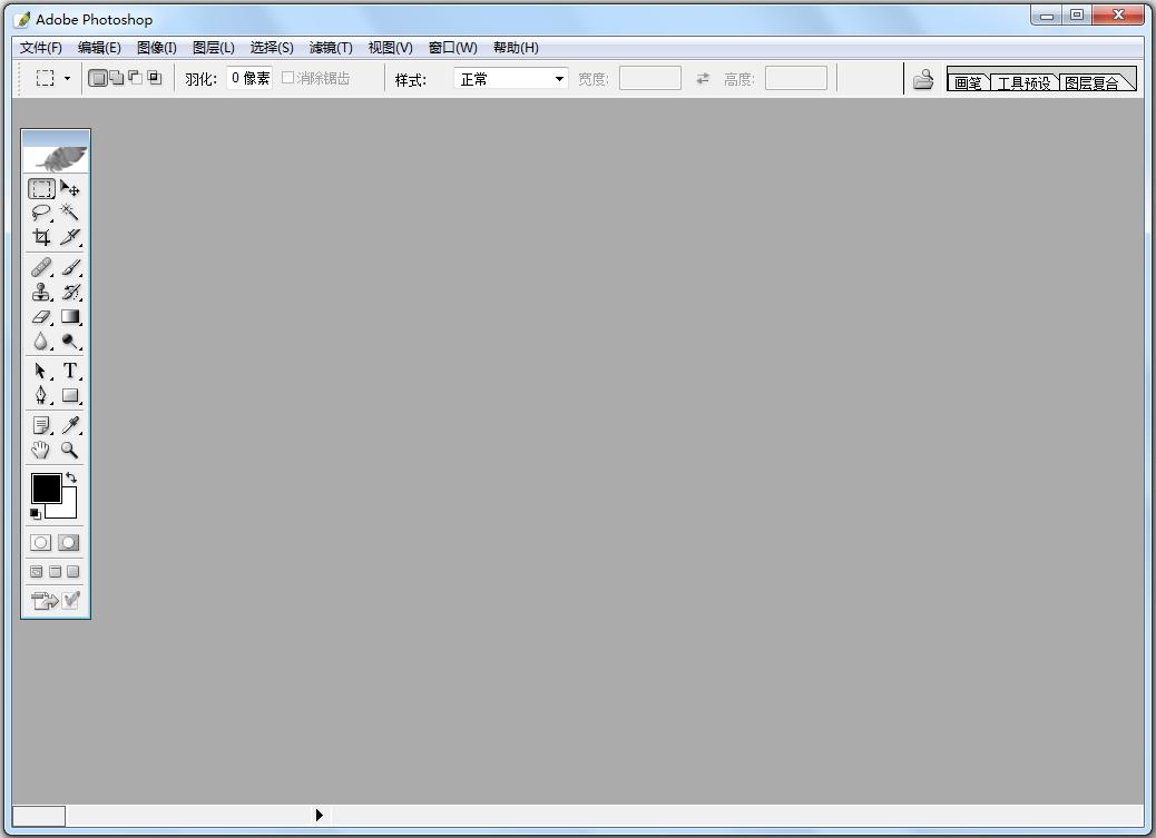 photoshop(图像处理) V8.0 精简中文破解版