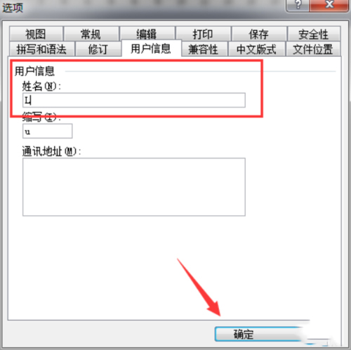 Word2003精简版 11.6568.5606 绿色版