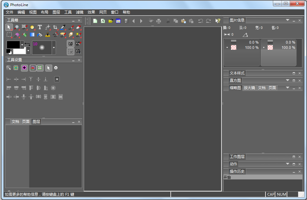 PhotoLine(图像处理软件) V20.0.0.1 中文版