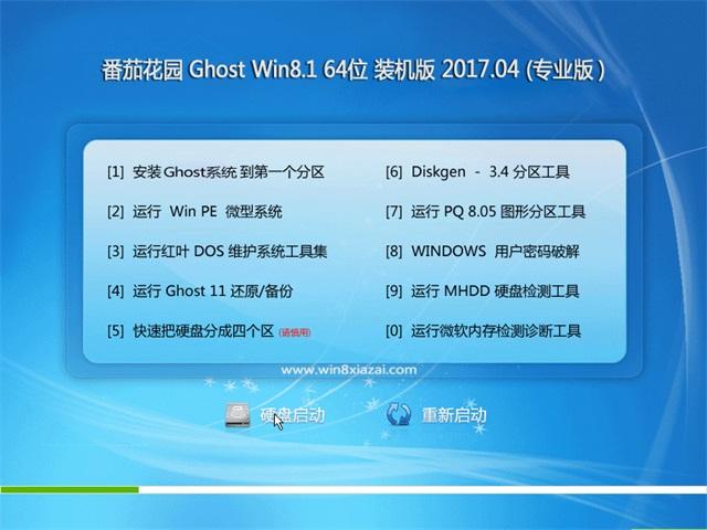 番茄花园Ghost Win8.1 X64 万能特别版2017.04月(完美激活)