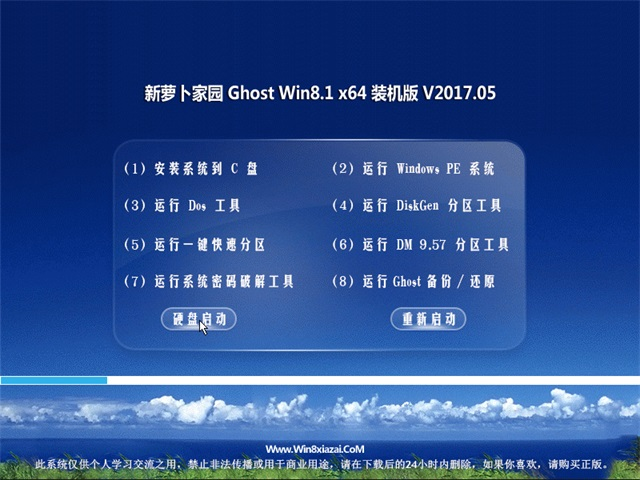 新萝卜家园Ghost Win8.1 X64 多驱动装机版v2017.05月(绝对激活)
