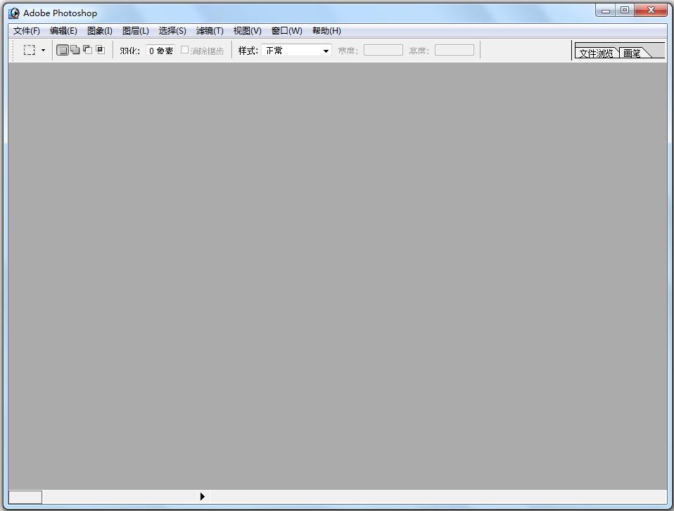 photoshop(图像处理软件) V7.0 中文迷你版