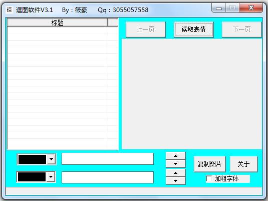 逗图软件 V3.1 绿色版