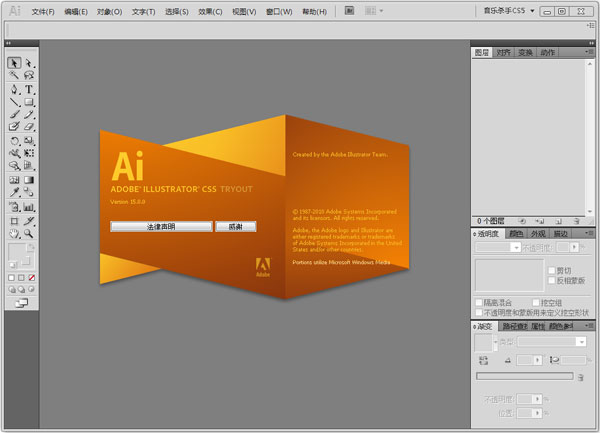 Adobe Illustrator CS5(AI软件) V15.0.0 中文精简破解版