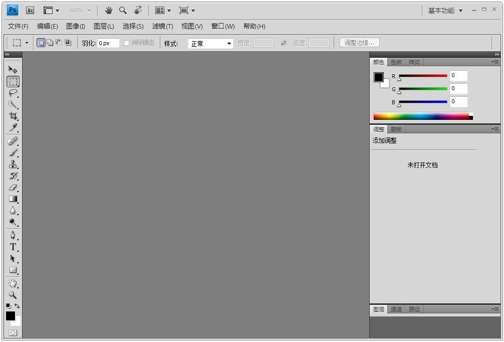 Adobe Photoshop cs4 中文绿色破解版
