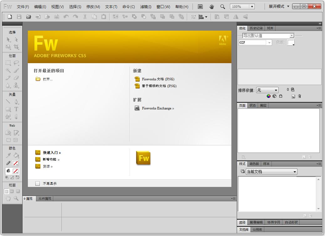 Adobe Fireworks CS5(图形制作) V11.0 绿色破解版