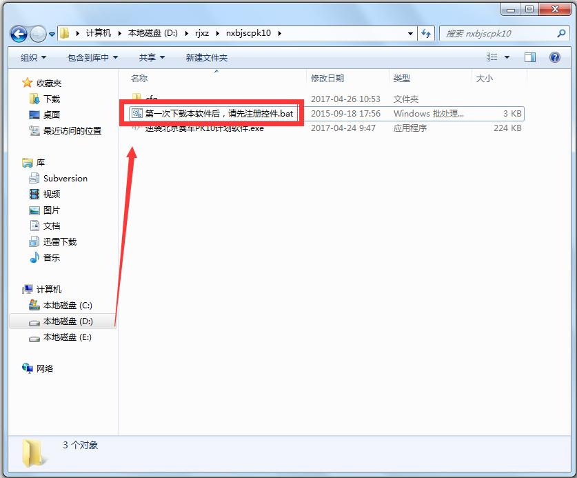 逆袭北京赛车PK10计划软件 V1.5 绿色版