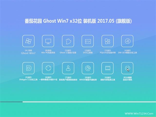 番茄花园GHOST Win7 (X32)旗舰增强版2017.05月(绝对激活)