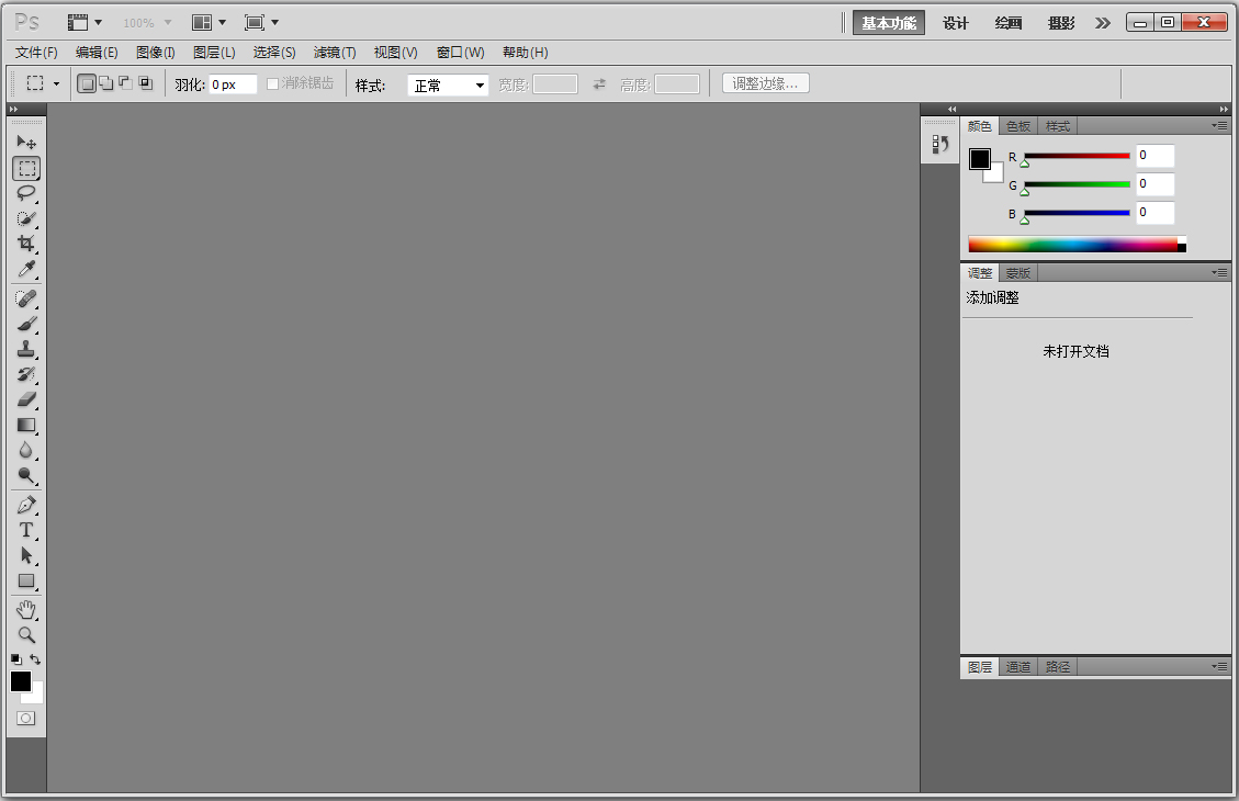 Adobe PhotoShop CS5 V12.01 最小精简破解版