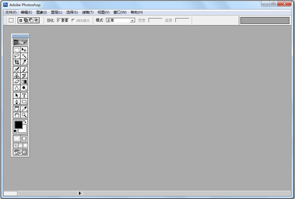 Adobe Photoshop V6.0 中文绿色破解版