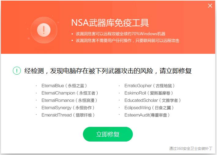 比特币勒索病毒解密工具 V1.0 绿色版