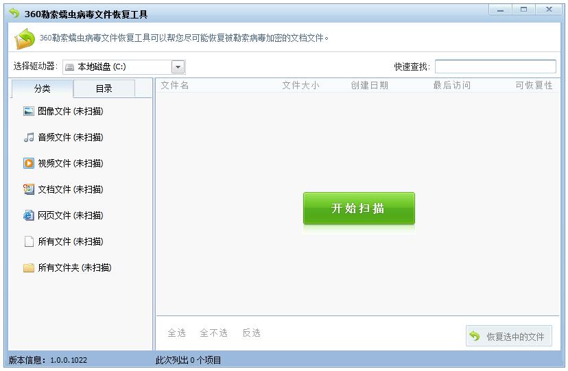 360勒索蠕虫病毒文件恢复工具 V1.0.0.1022 绿色版