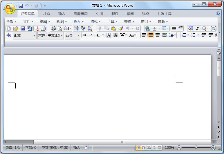 Office 2007 完整版