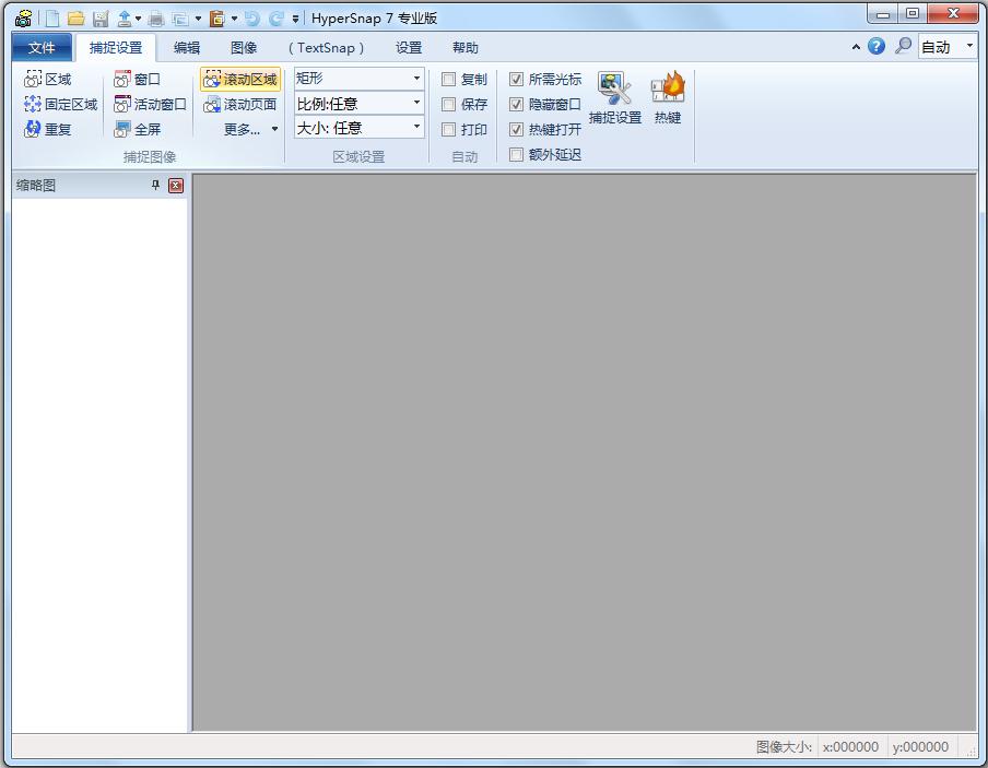 HyperSnap(视频游戏截屏软件) V7.28.05 中文专业版