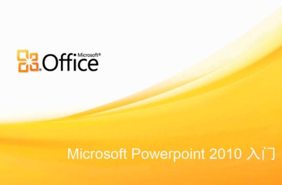 Powerpoint2010(演示文稿软件)
