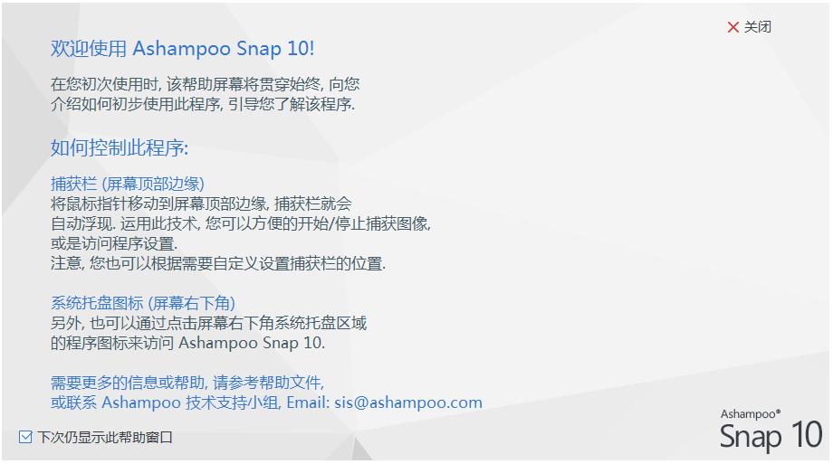 Ashampoo Snap(截图软件) V10.0.2 多国语言版