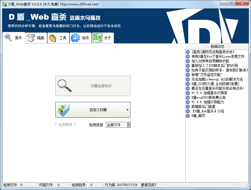 D盾WEB查杀 V2.0.9 绿色版