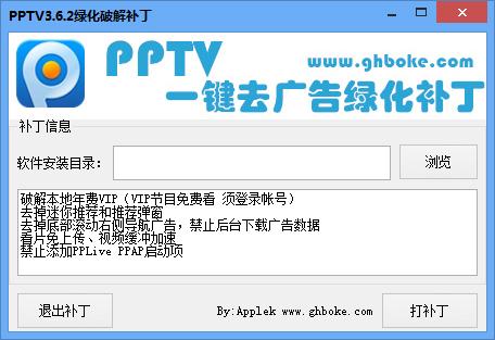 PPTV最新去广告破解VIP补丁 V3.6.2.0073 绿色版