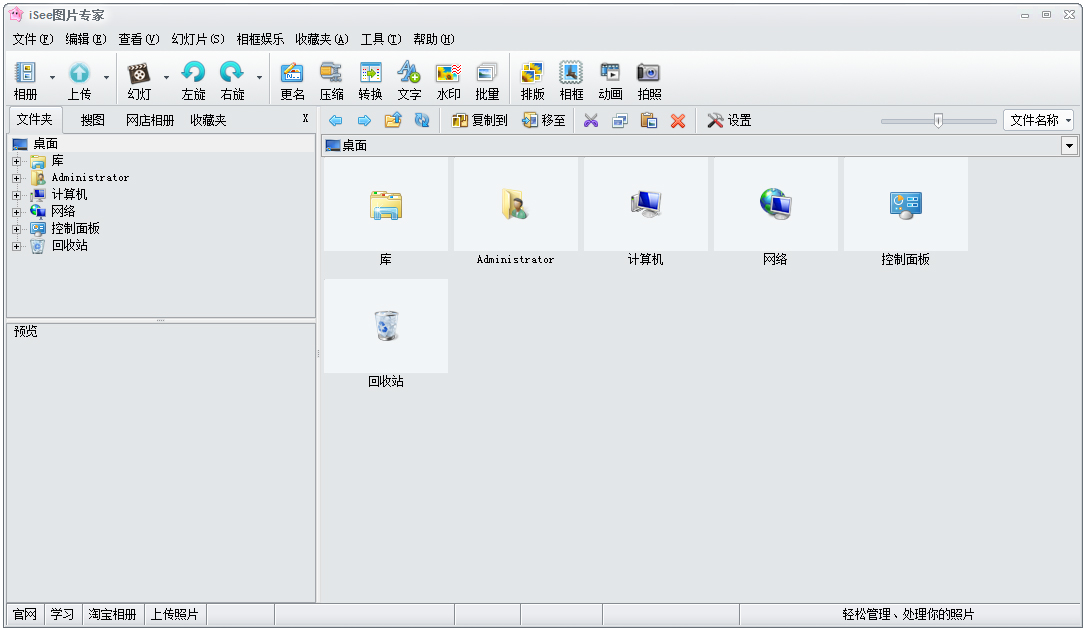 iSee图片专家 V3.918