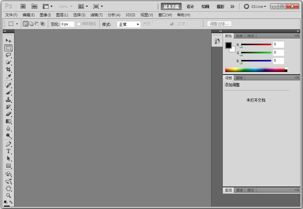 Adobe Photoshop CS5 Extend V12.0.1 绿色版
