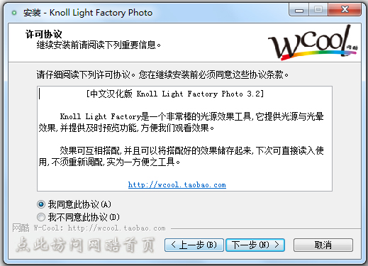 Knoll Light Factory Photo(PS灯光工厂滤镜) V3.2 汉化版