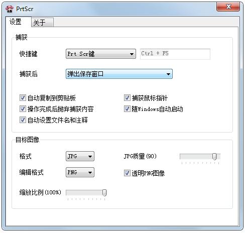 PrtScr(截图工具) V1.5 汉化版