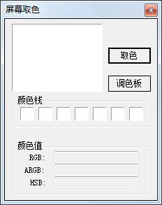 全屏幕取色工具 V1.9