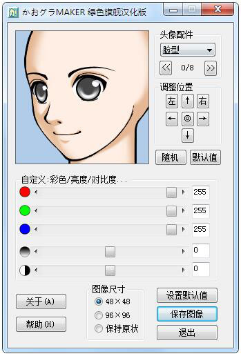 卡通头像制作软件(FaceMaker) V3.2 绿色汉化版