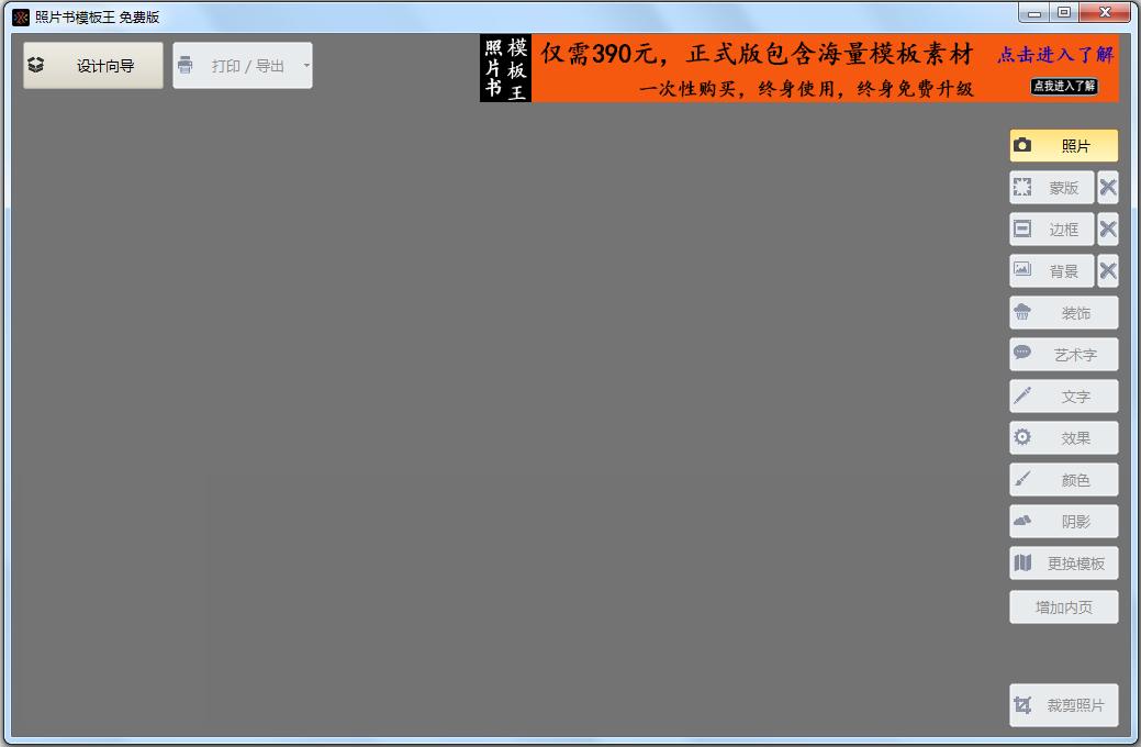 照片书模板王(相册制作软件) V3.0