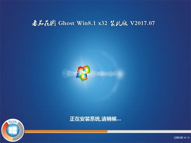 番茄花园Ghost Win8.1 x32位 精选装机版v2017.07月(绝对激活)