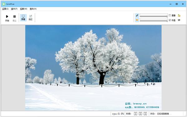 LiveView(桌面录屏软件) V3.5.2