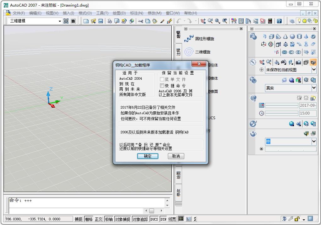钢构CAD V3.5