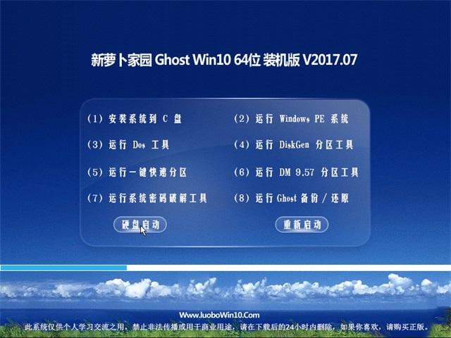 新萝卜家园Ghost Win10 X64位 安全装机版2017V07(完美激活)
