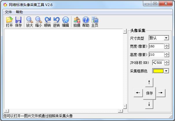网络标准头像采集工具 V2.6 绿色版