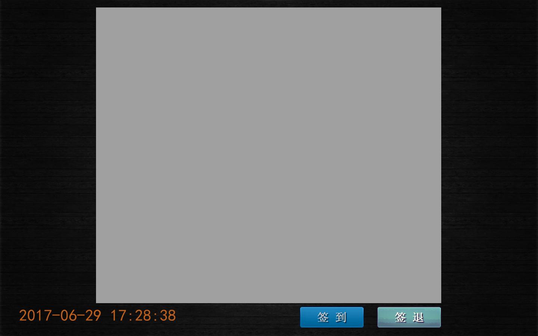 微润拍照签到软件 V2.0204 绿色版